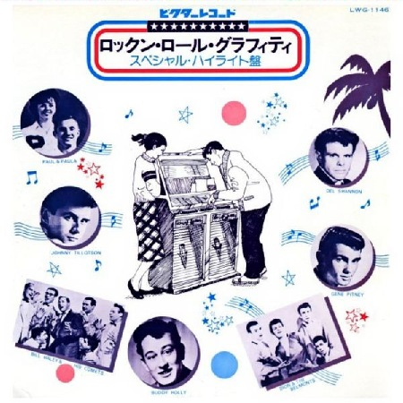 Various_Artists_incl._Buddy_Holly_JAPAN.jpg