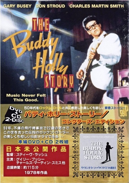 THE_BUDDY_HOLLY_STORY_DVD_Japan.jpg
